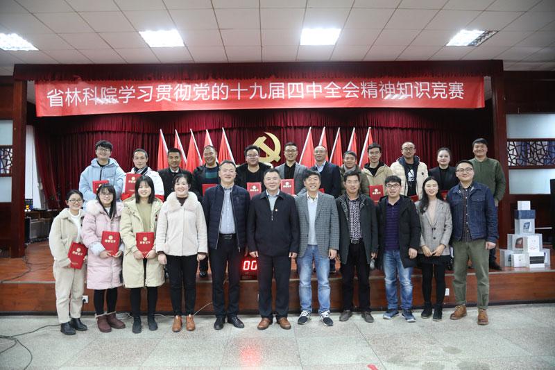 省林科院举办学习贯彻党的十九届四中全会精神知识竞赛