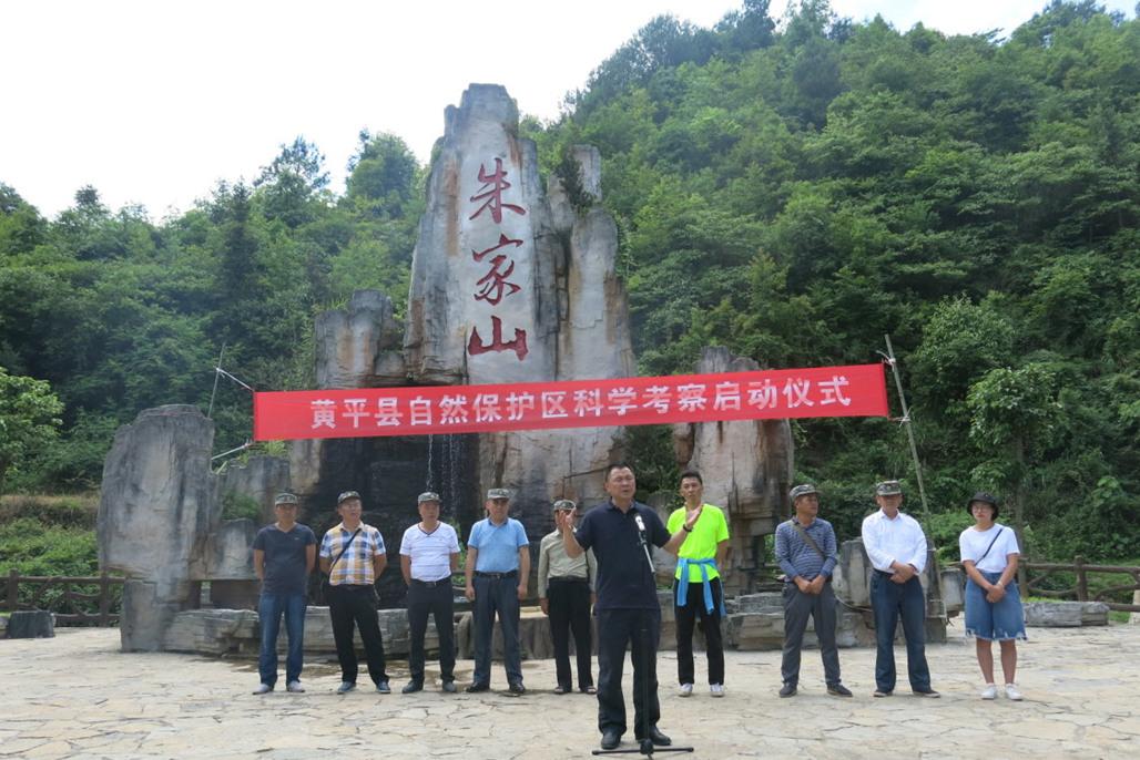 黄平县自然保护区科学考察启动仪式