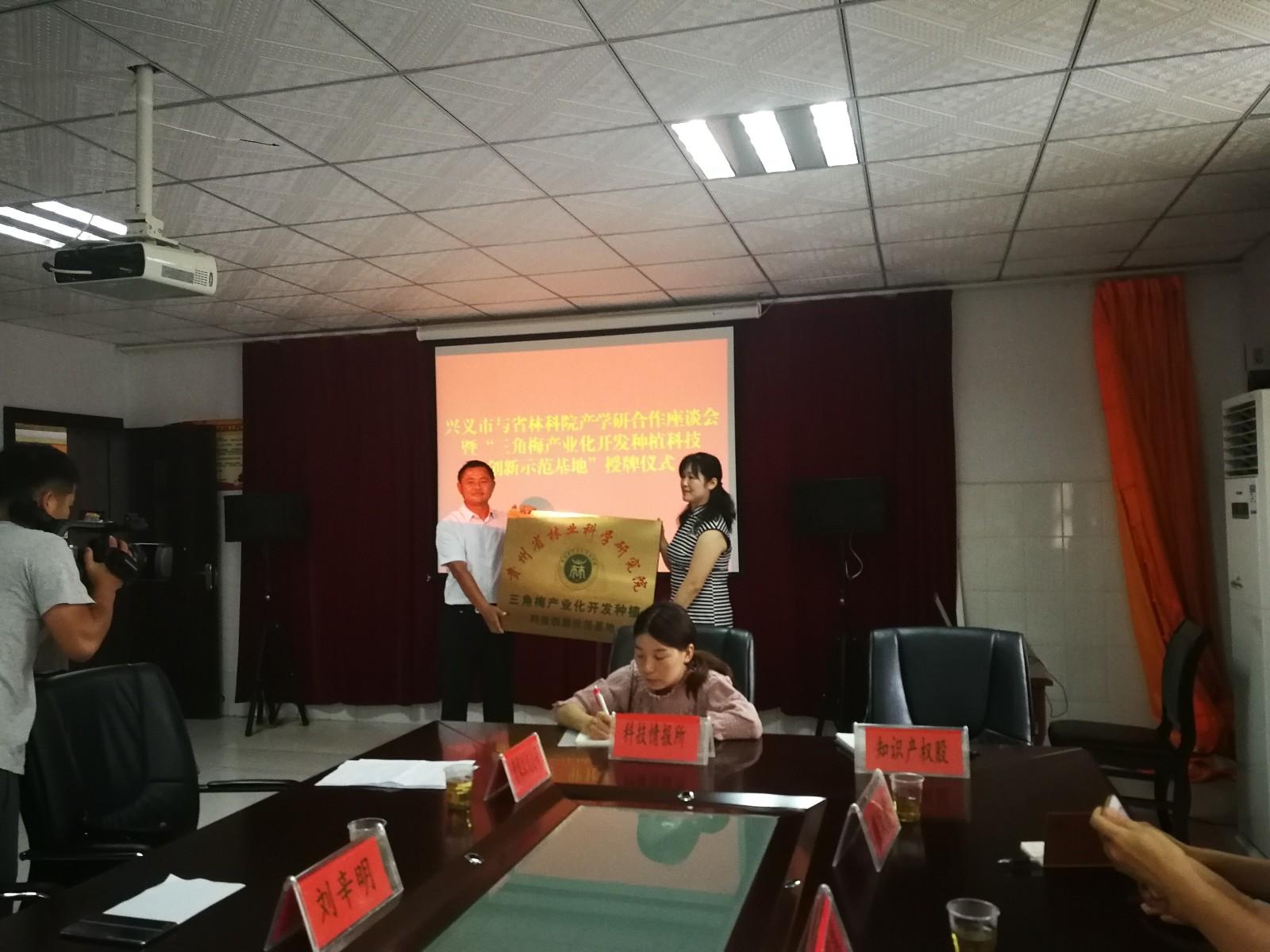 """贵州省林科院""""三角梅科技创新示范基地""""在兴义挂牌"""