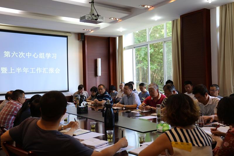 省林科院党委举行2018年第六次中心组集中学习