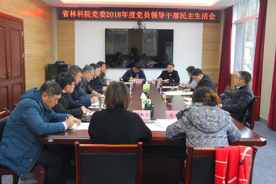 省林科院召开2018年度党员领导干部民主生活会
