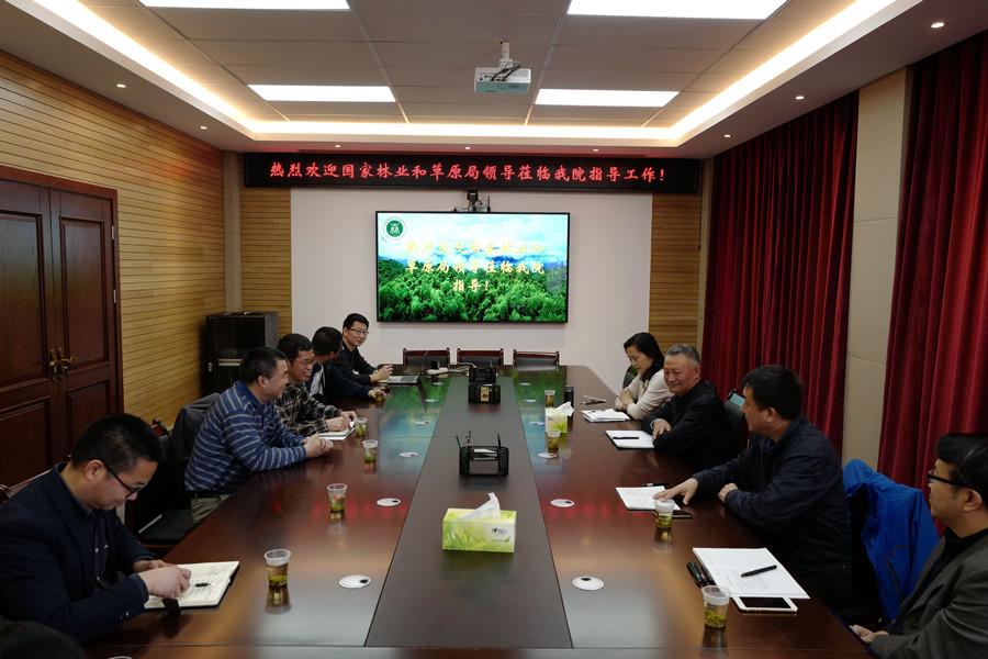国家林业和草原局科技司莅临我院调研指导