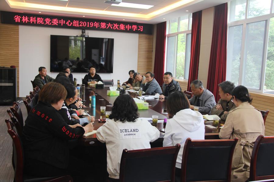 省林科院党委举行2019年第六次中心组集中学习