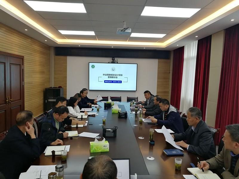 省林科院召开林业调查规划设计成果质量管理座谈会
