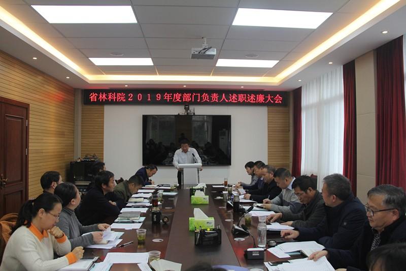 省林科院开展2019年度部门负责人述职述廉大会