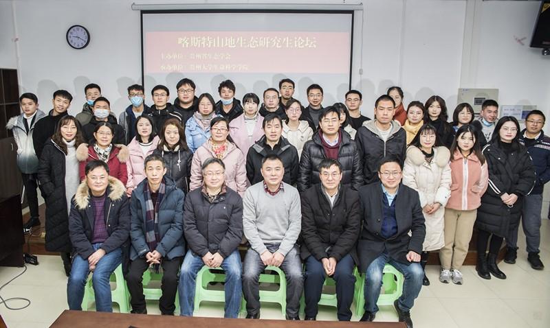 贵州省生态学会主办的喀斯特山地生态研究生论坛在贵阳举行